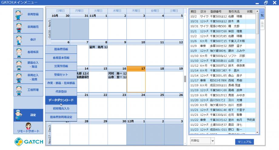 GATCH(ガッチ) 【再送】データ更新のお知らせ 2021/04/01
