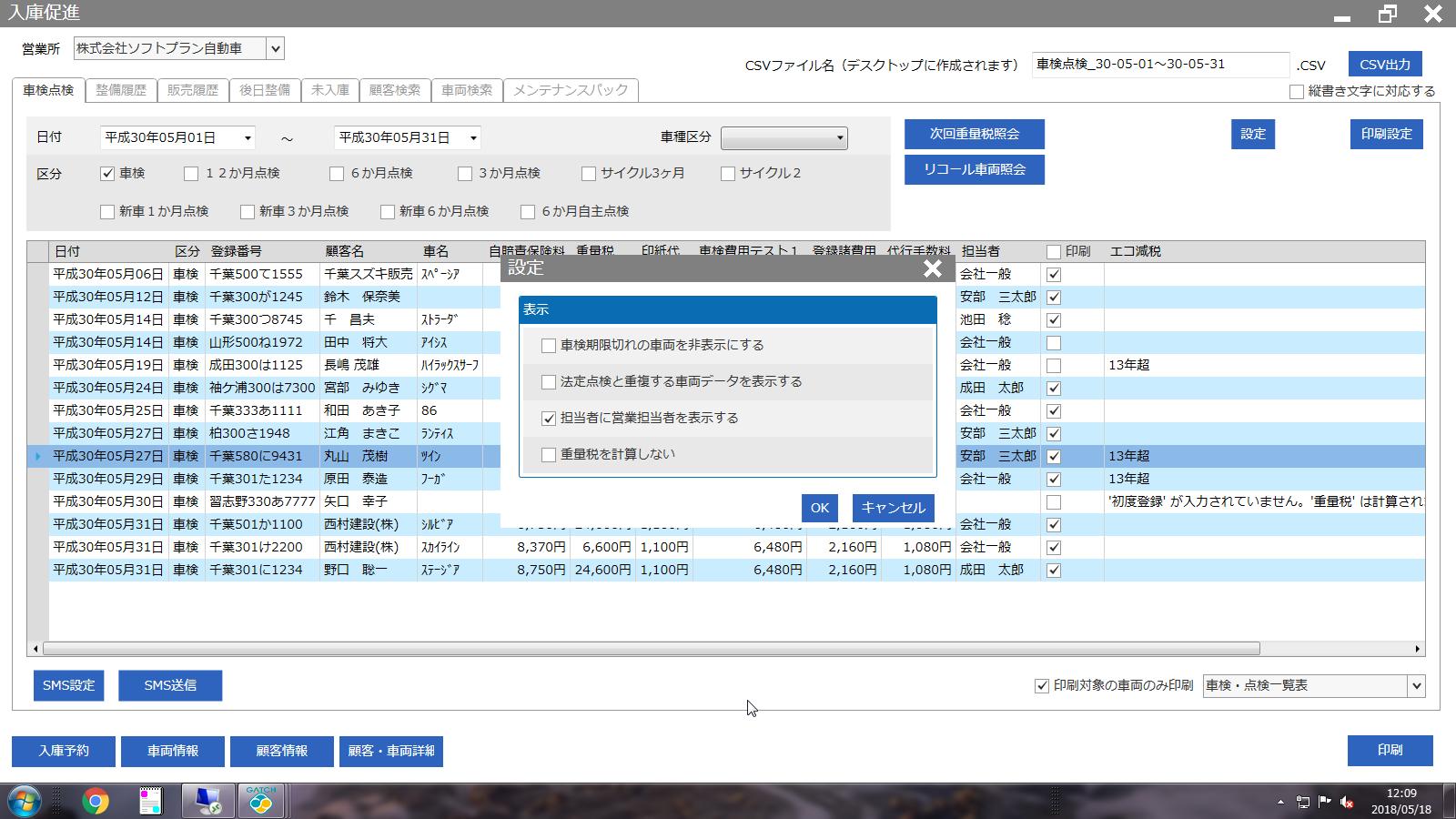 工場 コード 検索 整備